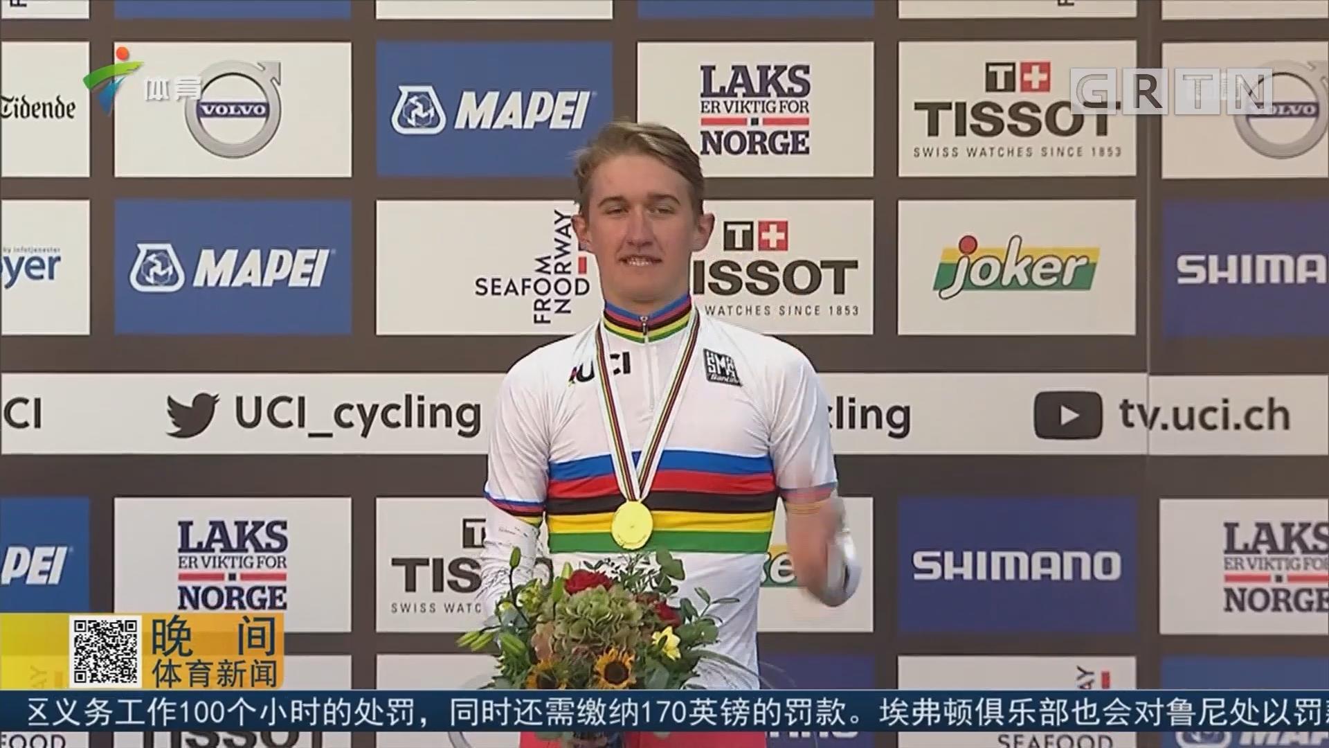 23岁以下级别公路自行车世锦赛:丹麦选手比尔夺冠