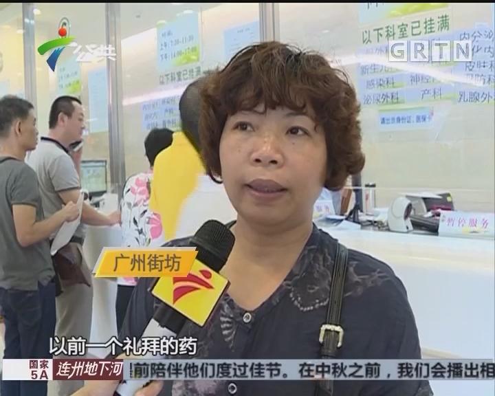 """公立医院综合改革 彻底告别""""以药补医"""""""