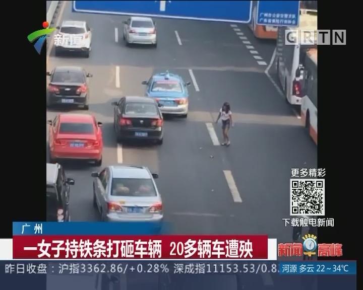 广州:一女子持铁条打砸车辆 20多辆车遭殃