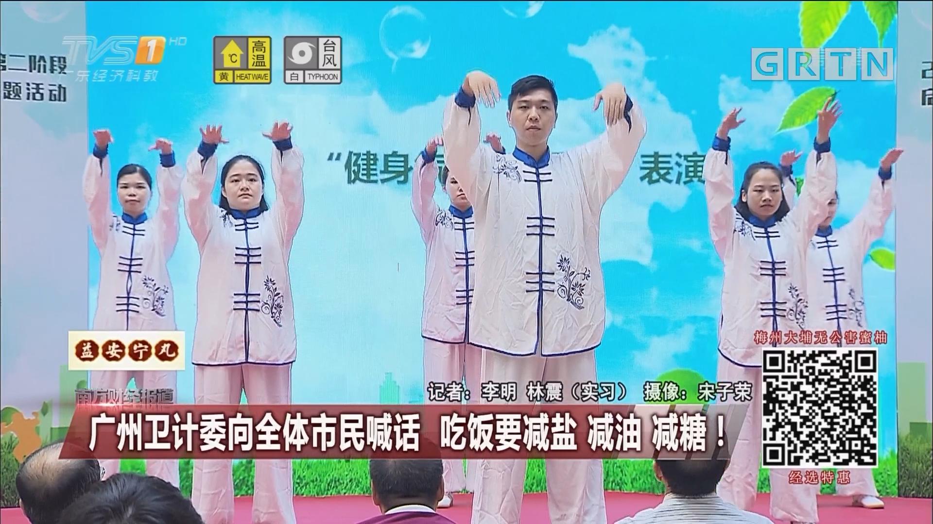 广州卫计委向全体市民喊话 吃饭要减盐 减油 减糖!