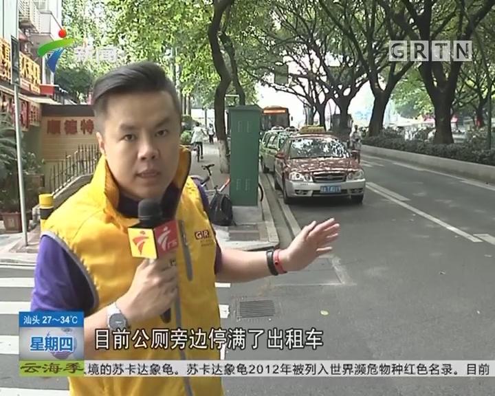 高峰调查:出租车司机如厕难 公厕临停位被频繁占用 司机表示很苦恼
