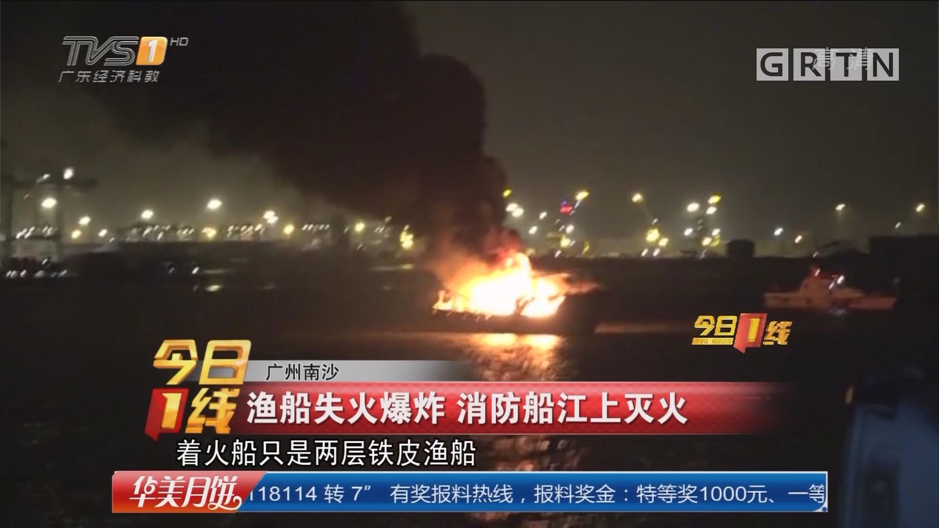广州南沙:渔船失火爆炸 消防船江上灭火