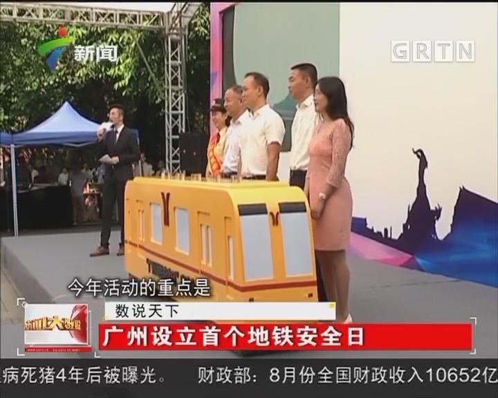 广州设立首个地铁安全日