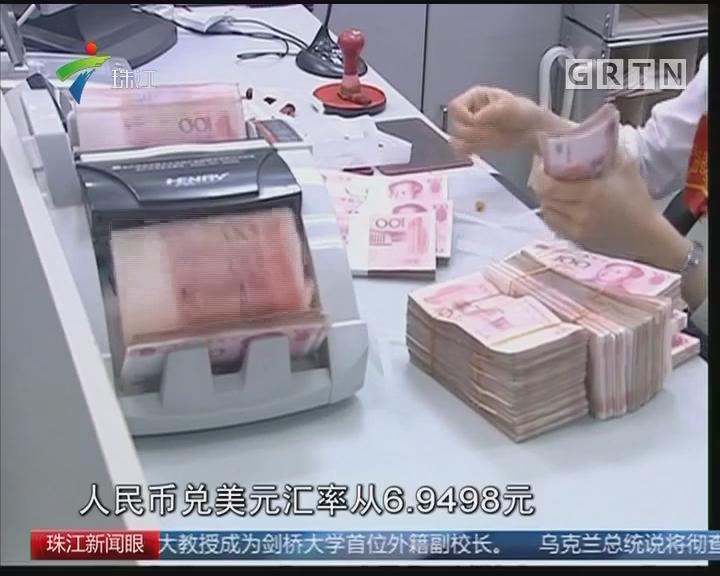 人民币兑美元汇率升破6.5关口 升值超6%
