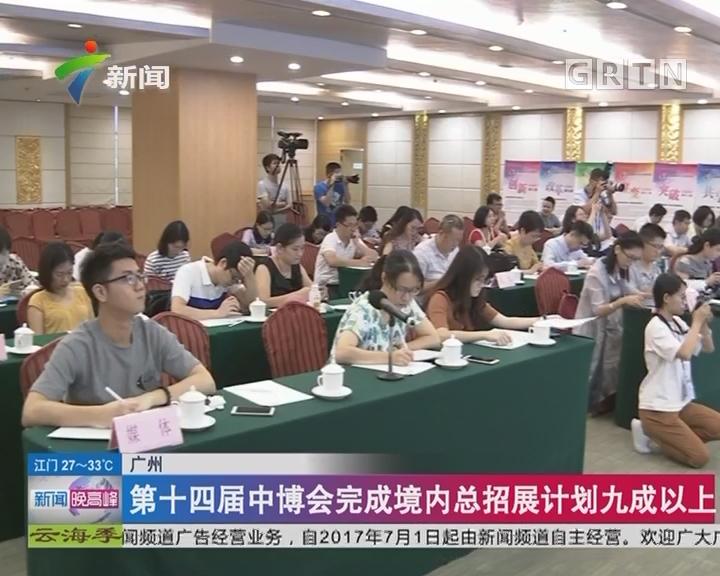 广州:第十四届中博会完成境内总招展计划九成以上