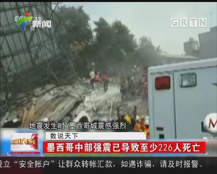 墨西哥中部强震已导致至少226人死亡