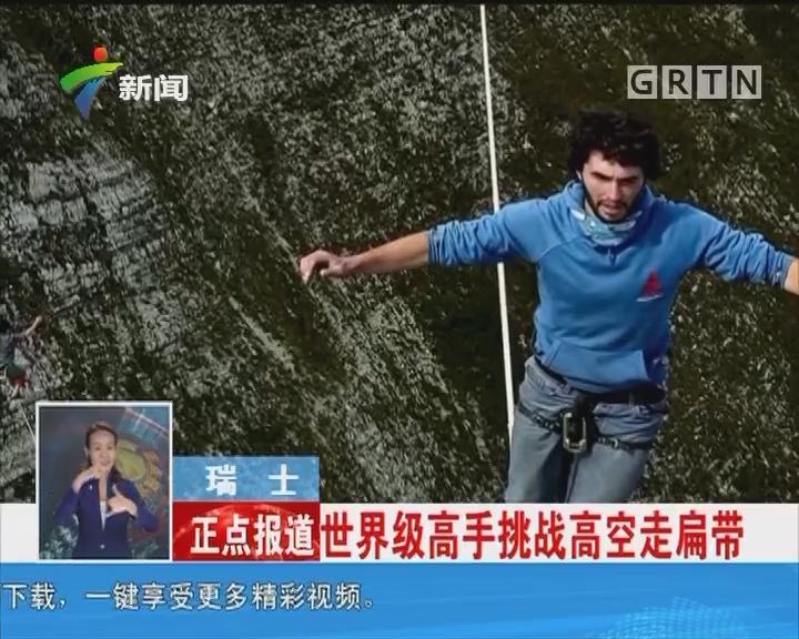 瑞士:世界级高手挑战高空走扁带
