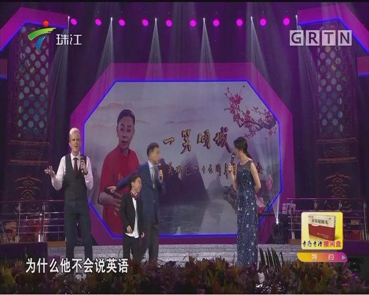 [2017-09-10]粤韵风华