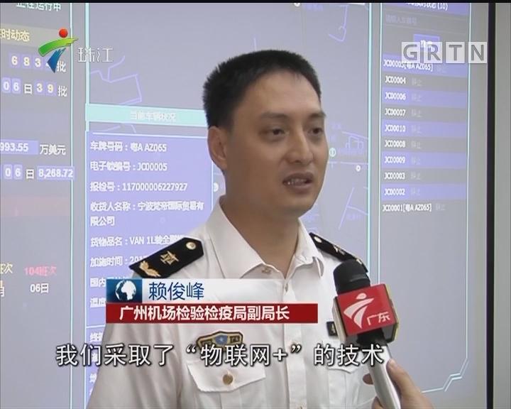 广州机场口岸提速 进口鲜奶快速通关