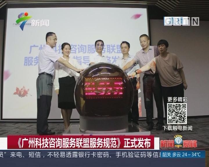 《广州科技咨询服务联盟服务规范》正式发布