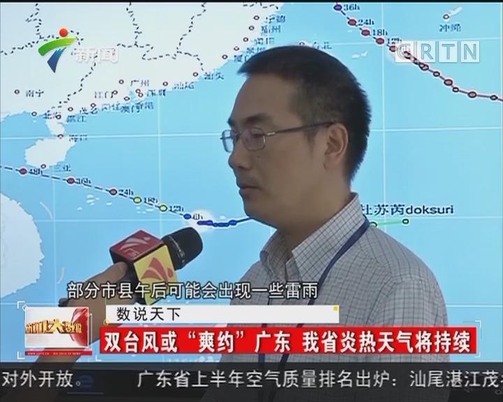 """双台风或""""爽约""""广东 我省炎热天气将持续"""