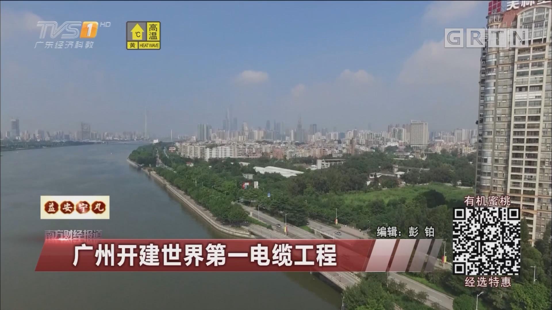 广州开建世界第一电缆工程