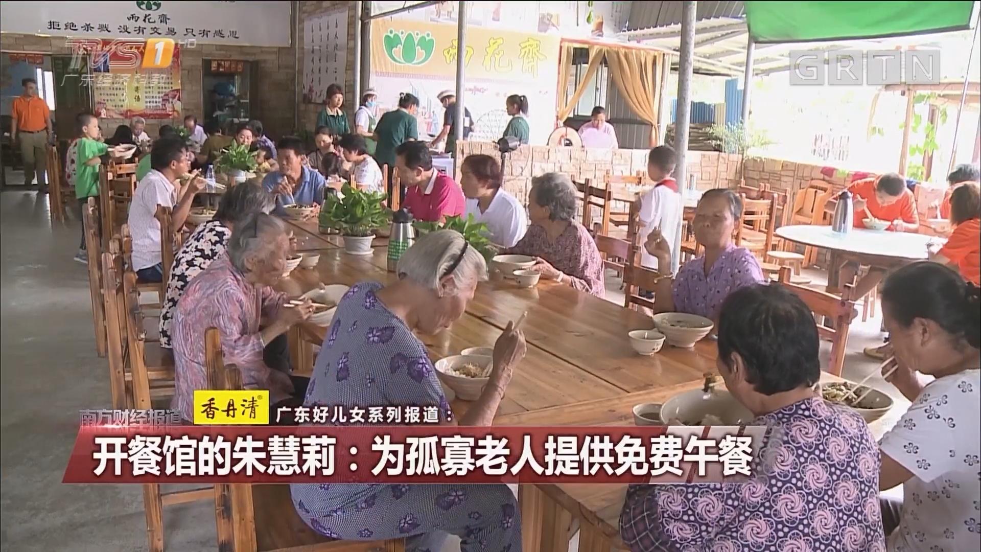 开餐馆的朱慧莉:为孤寡老人提供免费午餐