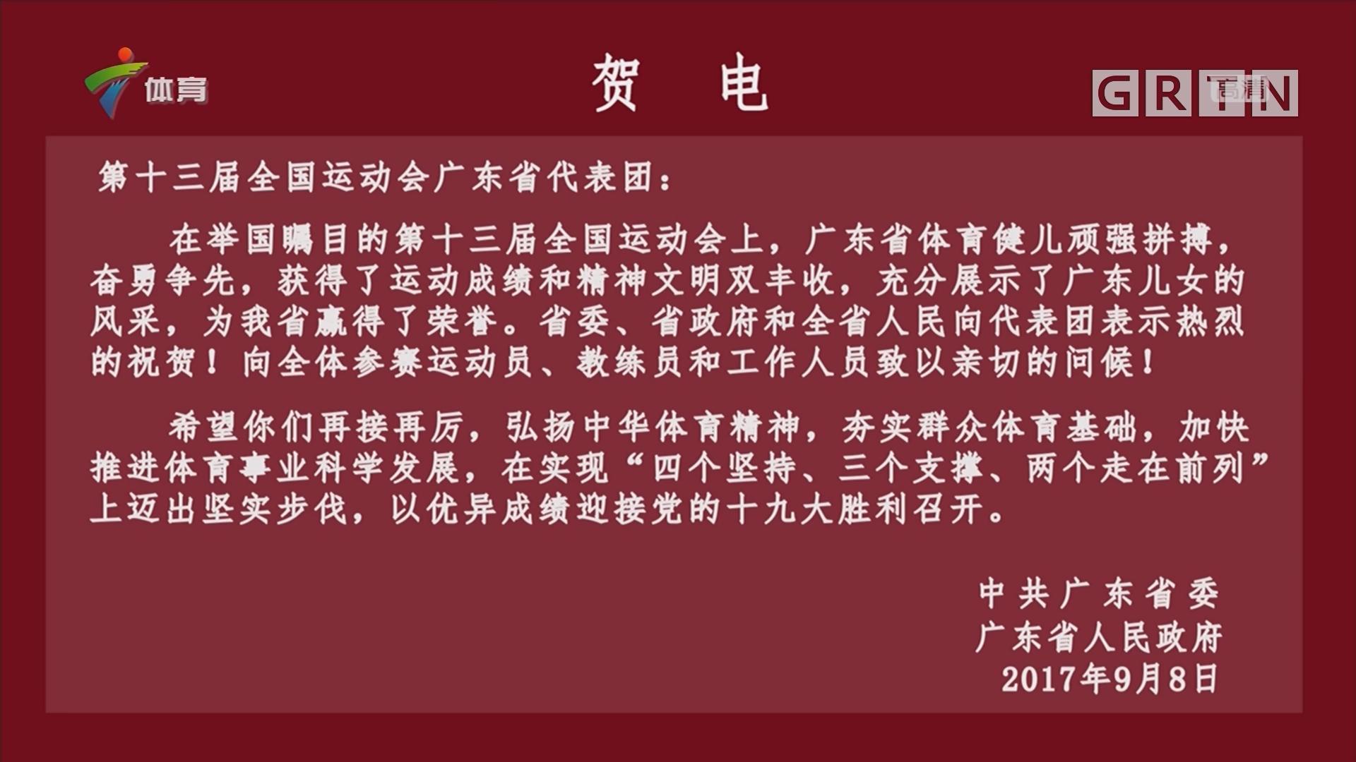 中共广东省委广东省人民政府发来贺电