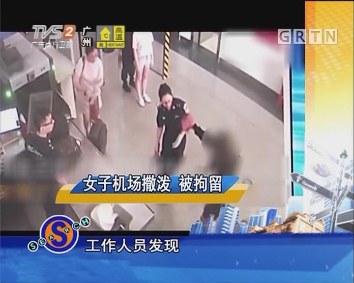 女子机场撒泼 被拘留
