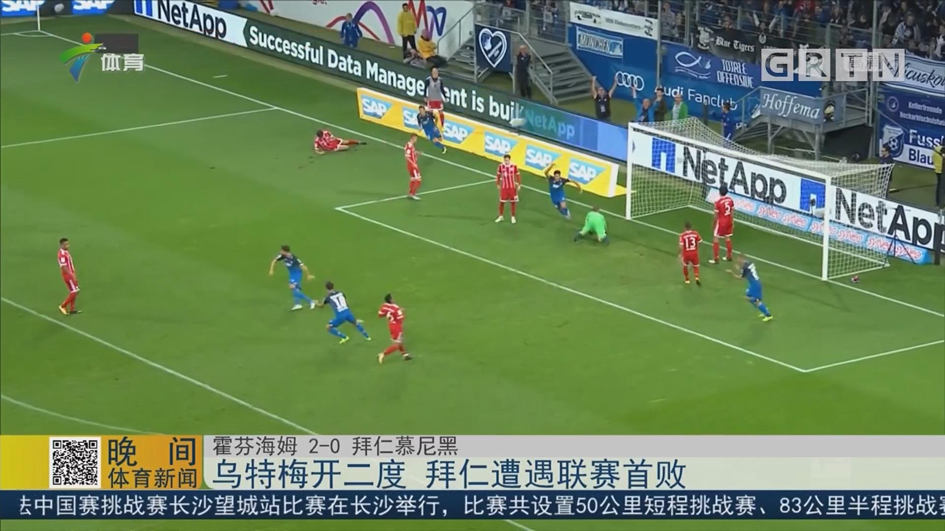 乌特梅开二度 拜仁遭遇联赛首败