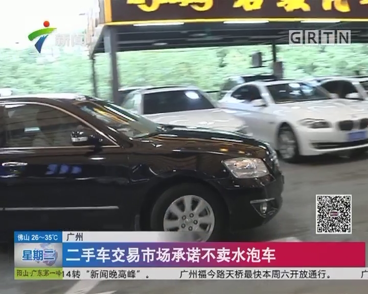 广州:二手车交易市场承诺不卖水泡车