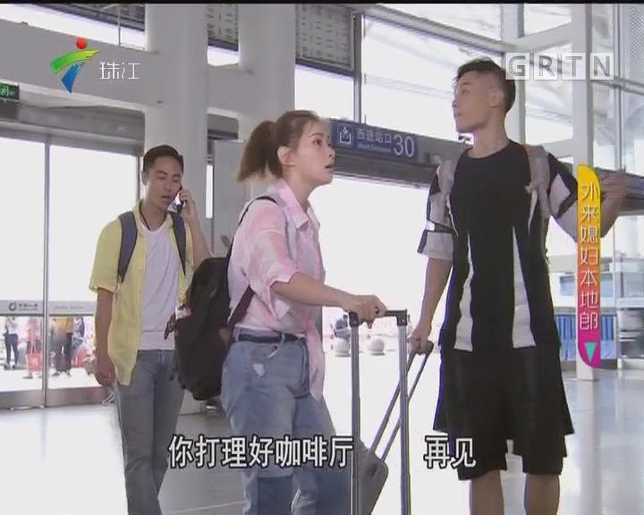 [2017-09-23]外来媳妇本地郎:驻唱惹风波(一)