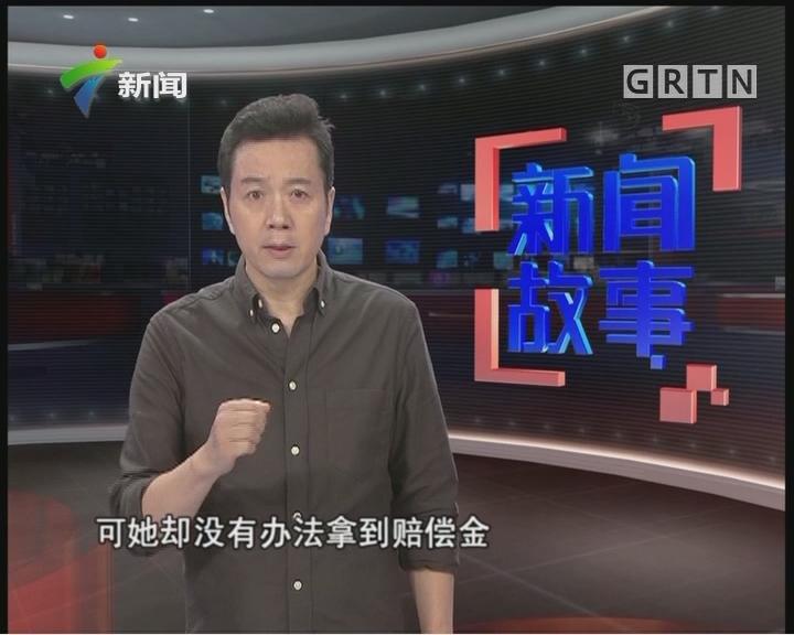 """[2017-09-02]新闻故事:""""丈夫""""的保单"""