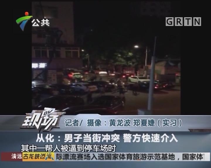 从化:男子当街冲突 警方快速介入