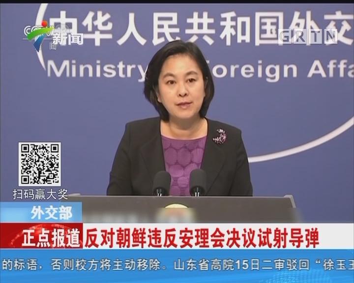外交部:反对朝鲜违反安理会决议试射导弹