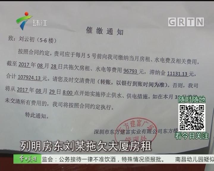 """深圳宝安:二房东携押金""""失联""""警方介入调查"""