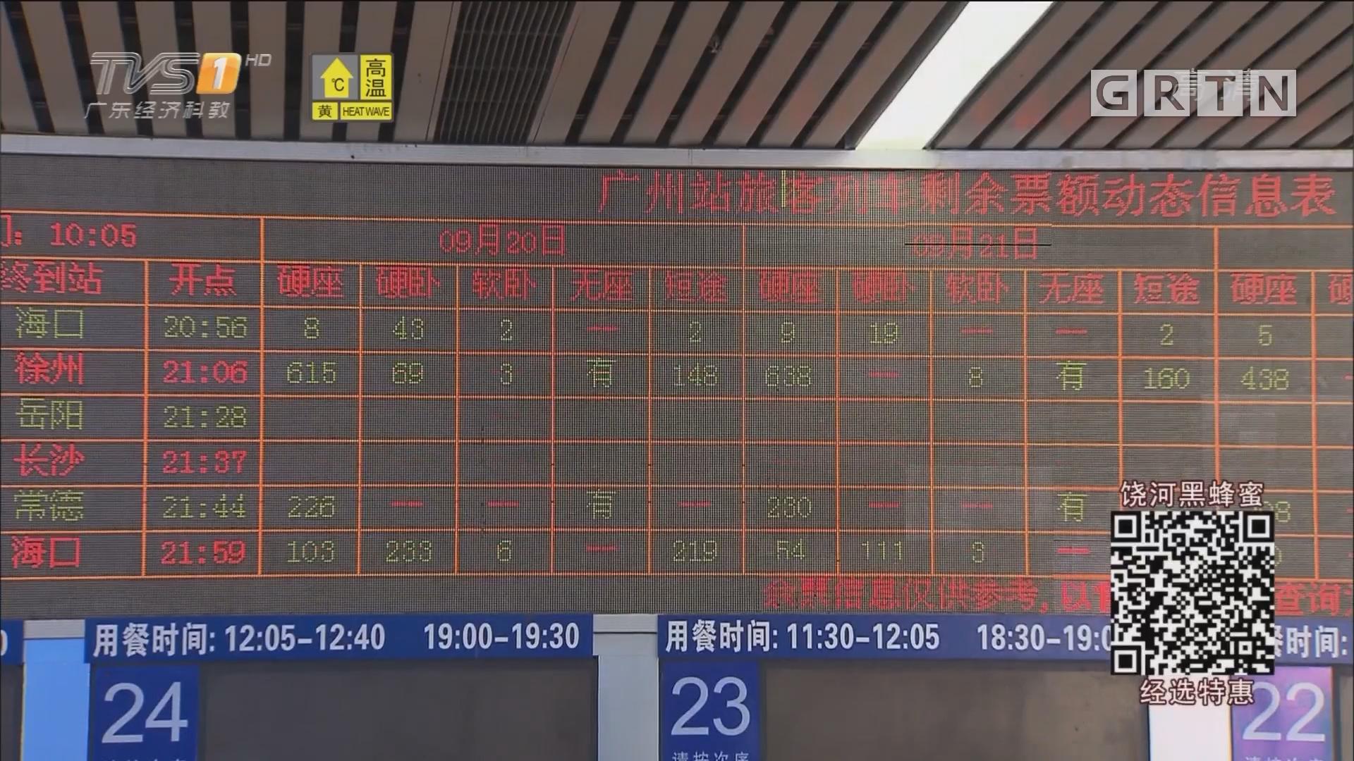 双节来临广州加开临时列车 你抢到票了吗?