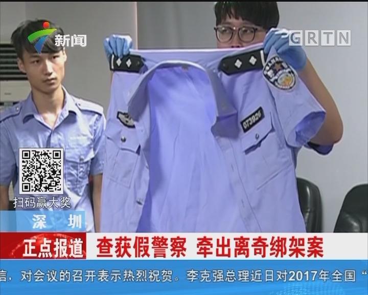 深圳:查获假警察 牵出离奇绑架案