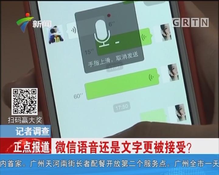 记者调查:微信语音还是文字更被接受?