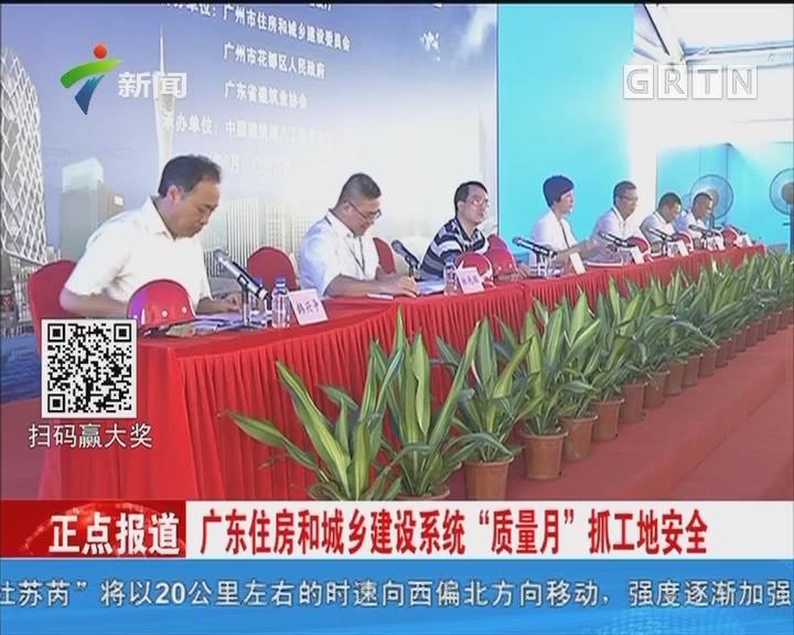 """广东住房和城乡建设系统""""质量月""""抓工地安全"""