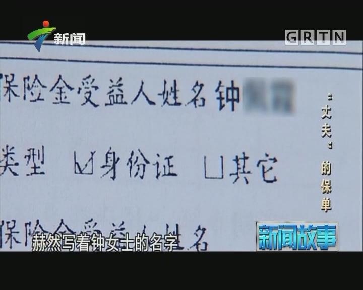 """[2017-09-01]新闻故事:""""丈夫""""的保单"""