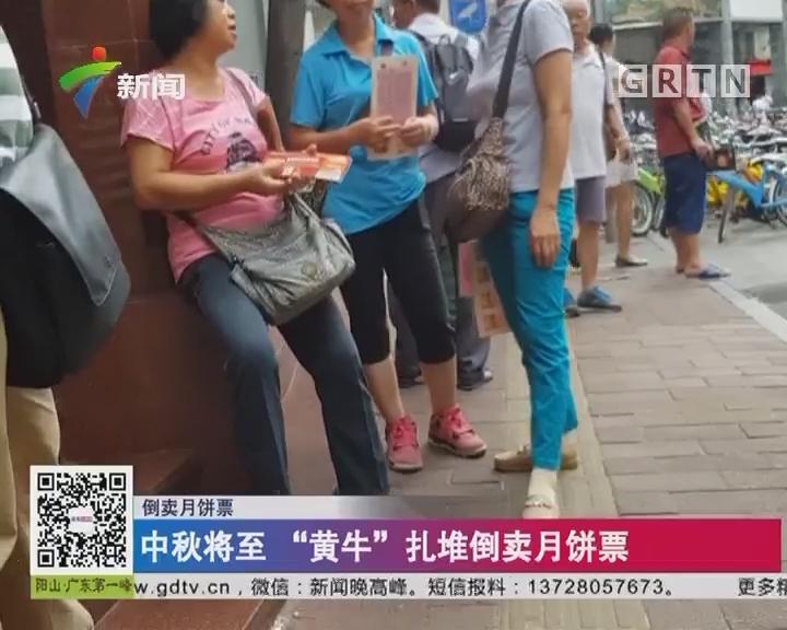 """倒卖月饼票:中秋将至 """"黄牛""""扎堆倒卖月饼票"""