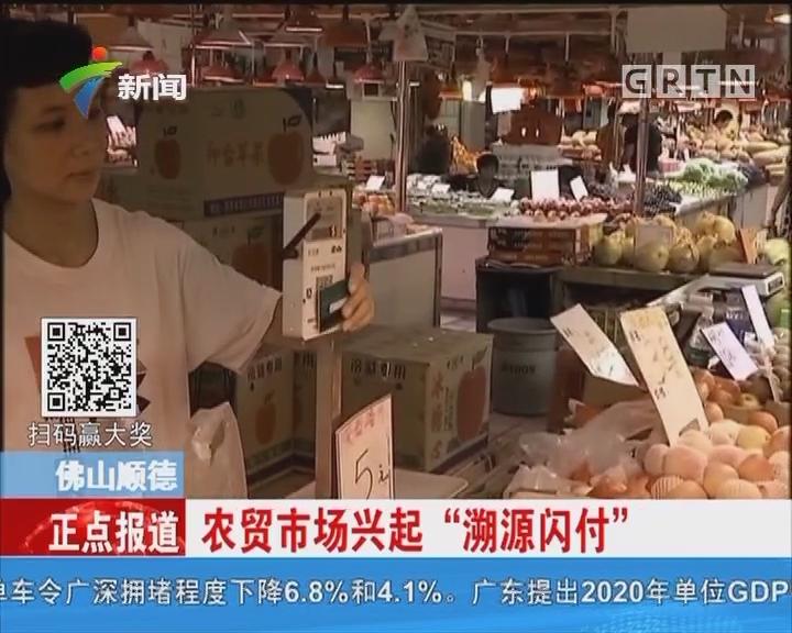 """佛山顺德:农贸市场兴起""""溯源闪付"""""""