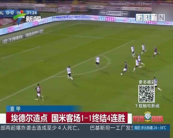 意甲:埃德尔造点 国米客场1-1终结4连胜