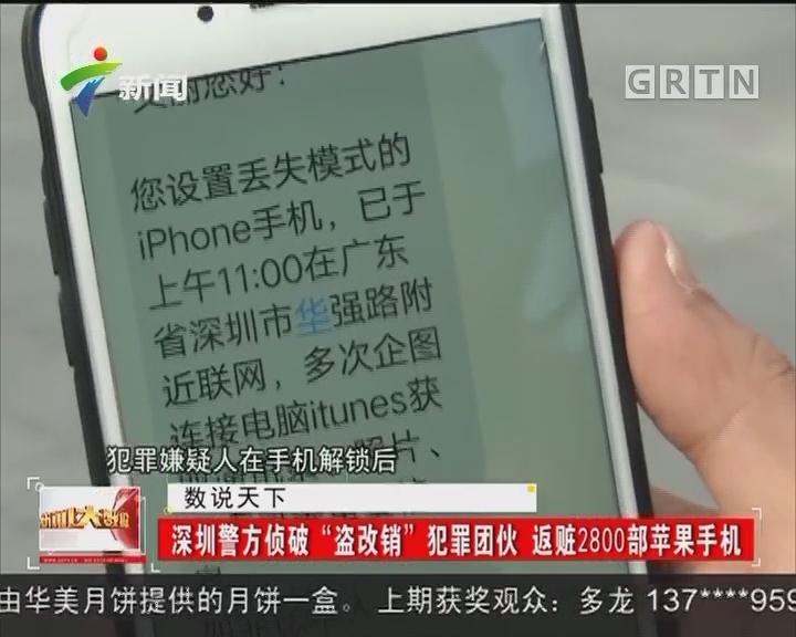 """深圳警方侦破""""盗改销""""犯罪团伙 返赃2800部苹果手机"""
