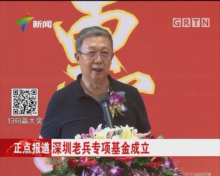 深圳老兵专项基金成立