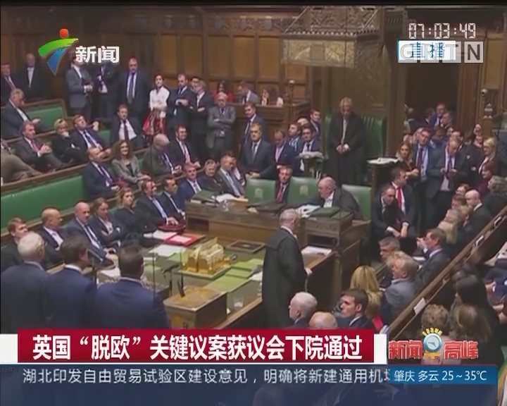 """英国""""脱欧""""关键议案获议会下院通过"""