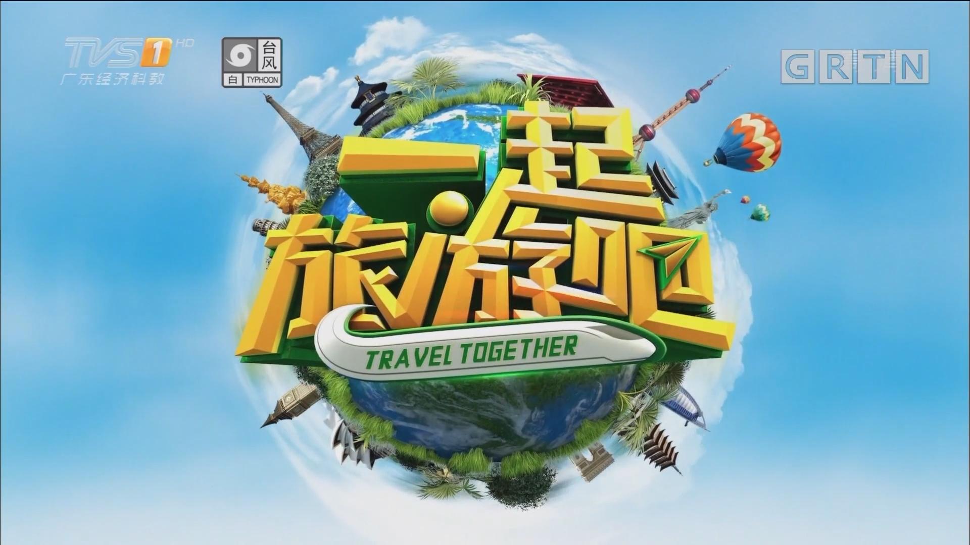 [HD][2017-09-03]一起旅游吧:西安——关中书院