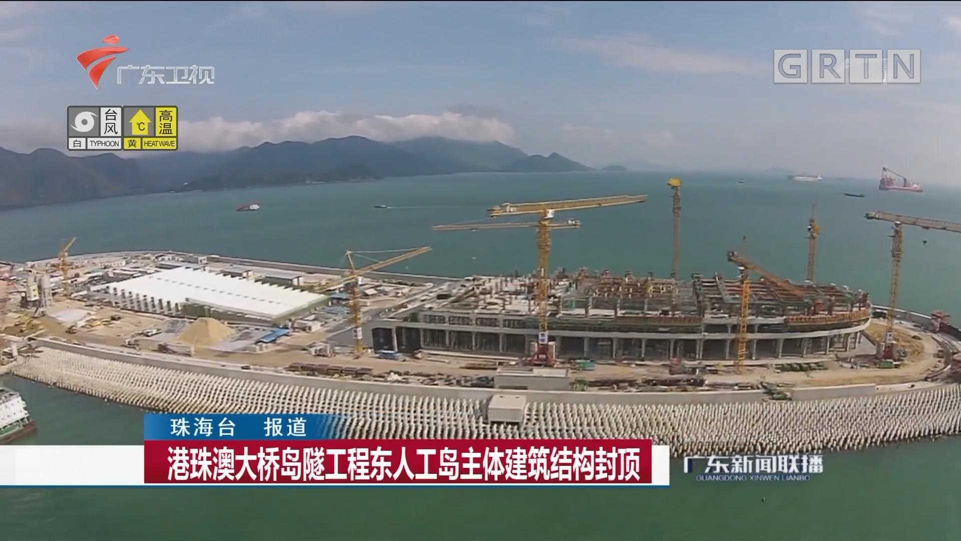 港珠澳大桥岛隧工程东人工岛主体建筑结构封顶