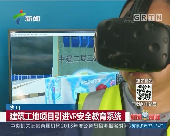 佛山:建筑工地项目引进VR安全教育系统