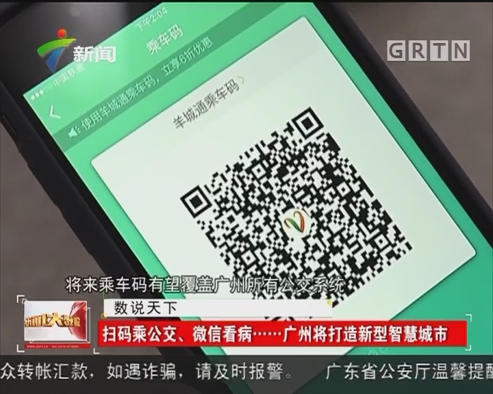 扫码乘公交、微信看病……广州将打造新型智慧城市