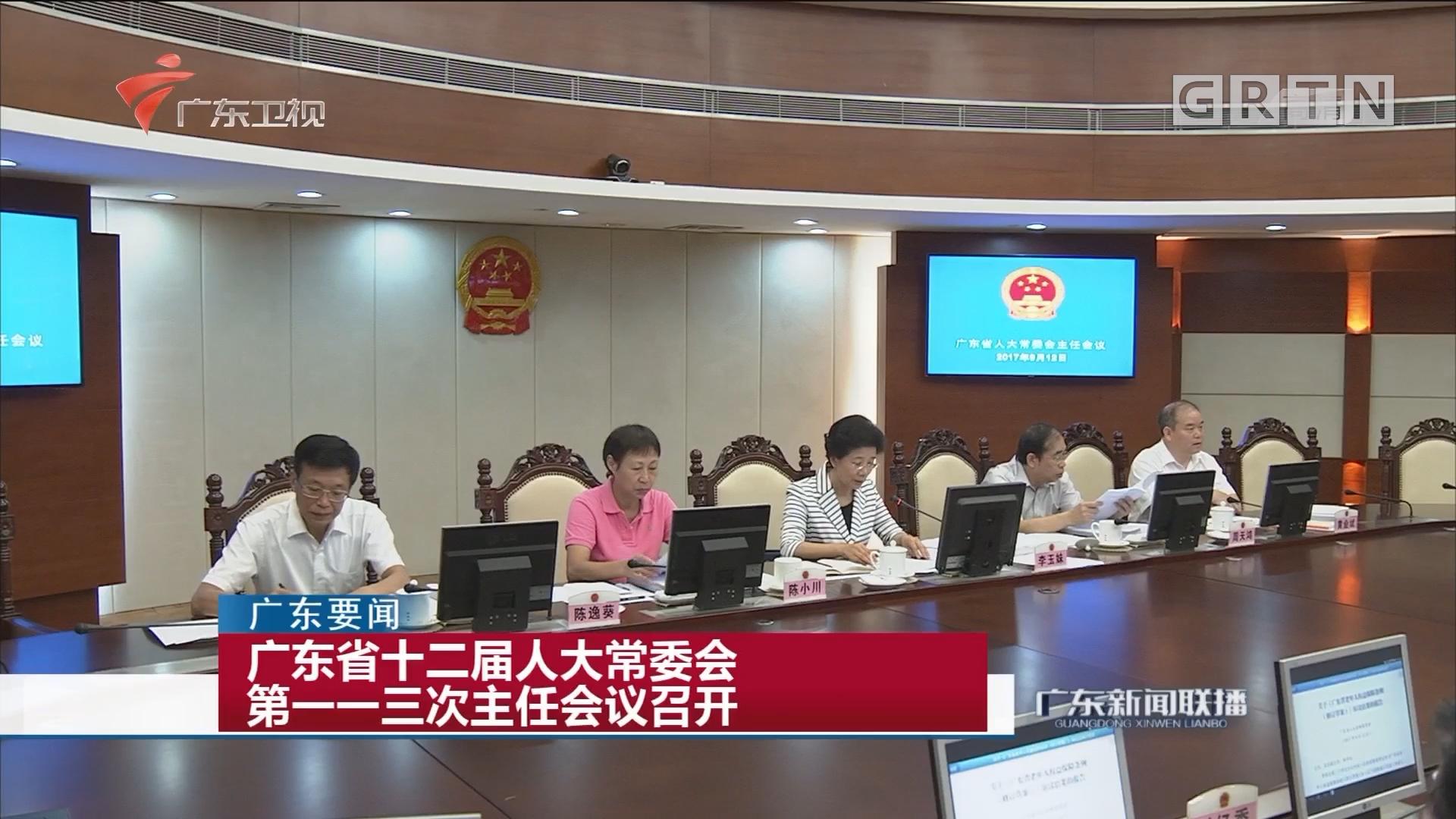 广东省十二届人大常委会第一一三次主任会议召开