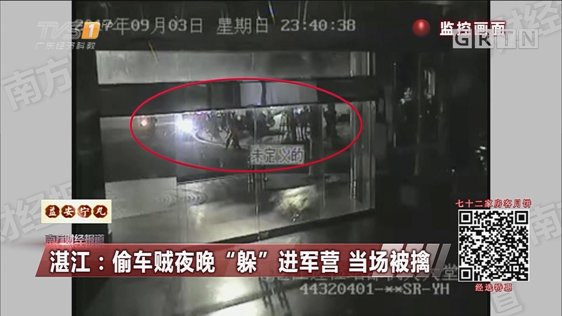 """湛江:偷车贼夜晚""""躲""""进军营 当场被擒"""