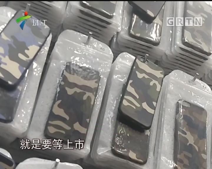 """深圳:新""""爱疯""""未上市 华强北产品""""已疯"""""""