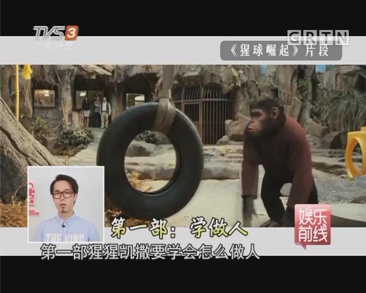 《猩球崛起3:终极之战》凯撒率猿族打响末日之战