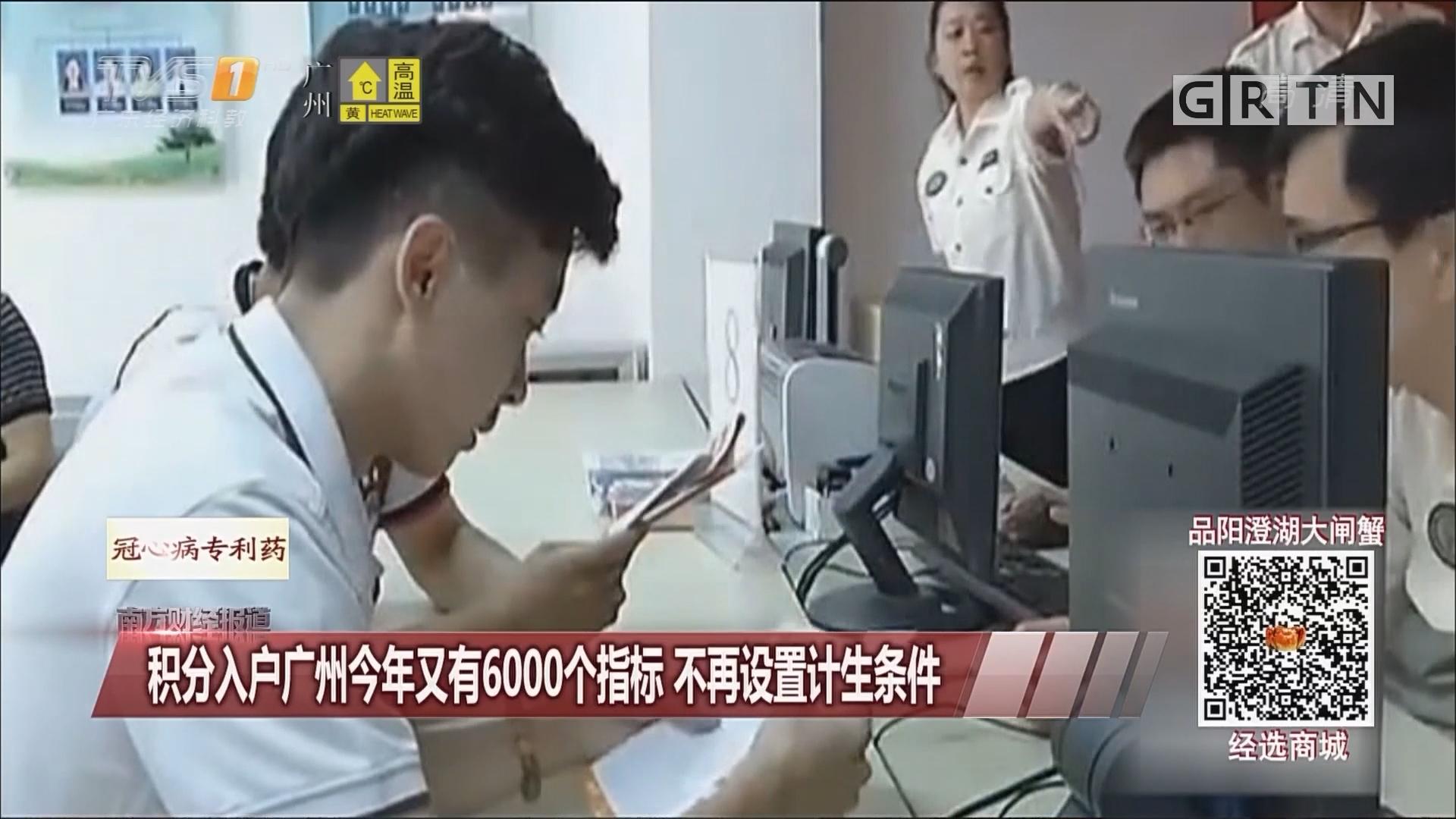 积分入户广州今年又有6000个指标 不再设置计生条件
