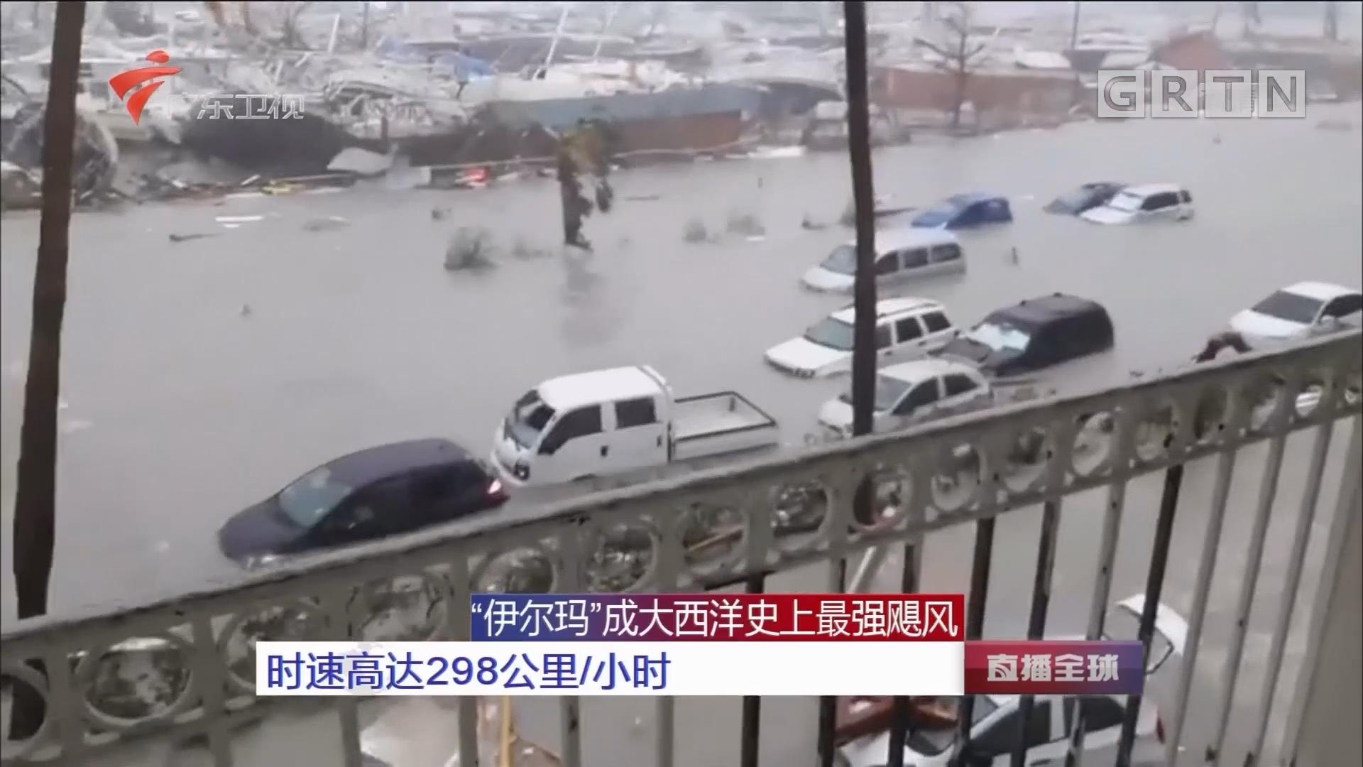 """""""伊尔玛""""成大西洋史上最强飓风 时速高达298公里/小时"""