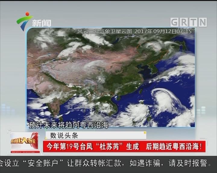 """今年第19号台风""""杜苏芮""""生成 后期趋近粤西沿海!"""