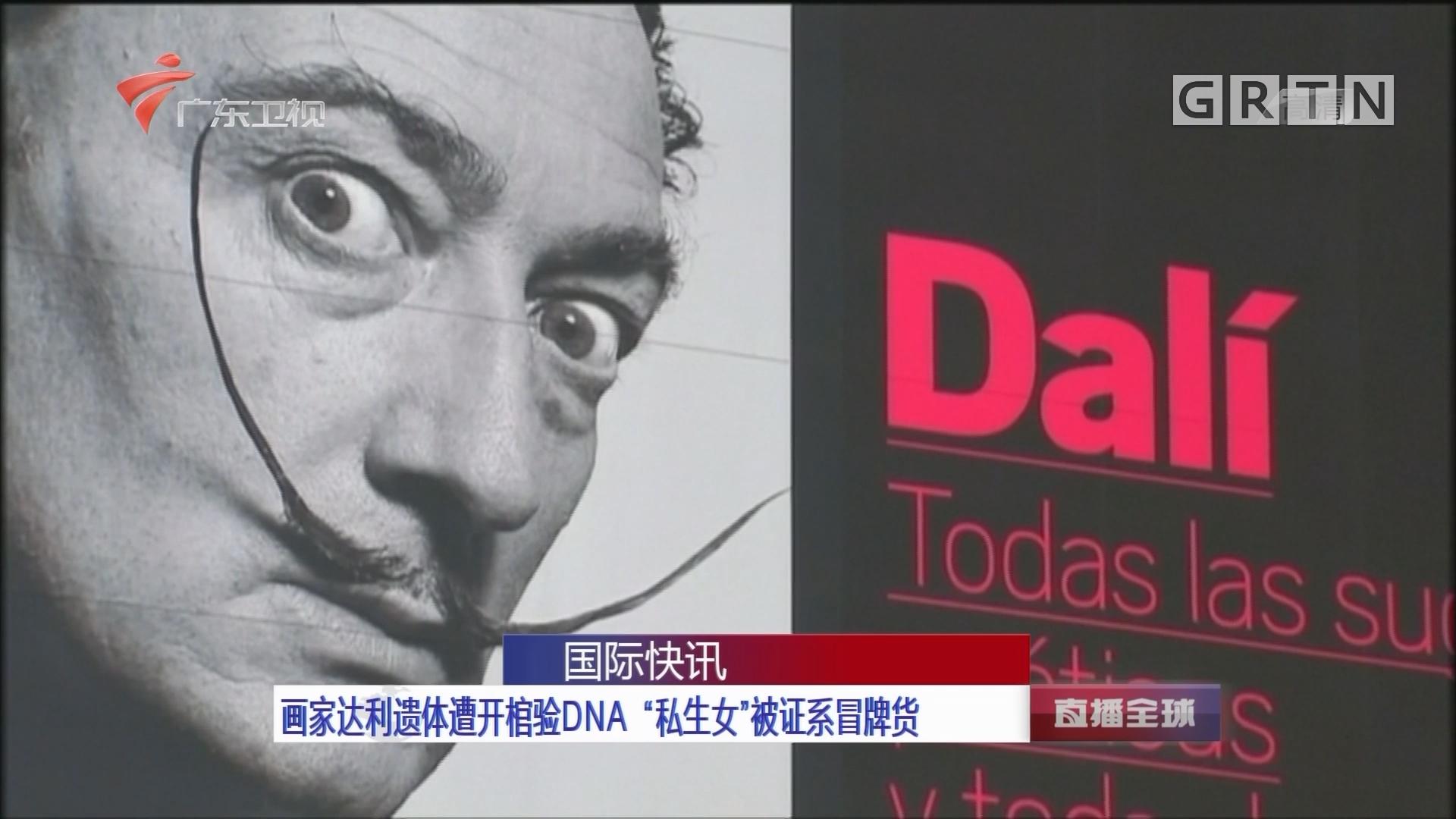 """国际快讯:画家达利遗体遭开棺验DNA""""私生女""""被证系冒牌货"""
