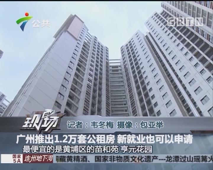广州推出1.2万套公租房 新就业也可以申请